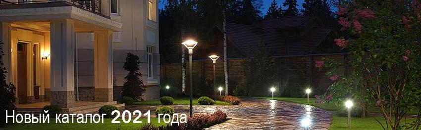 Каталог светильников 2021 год