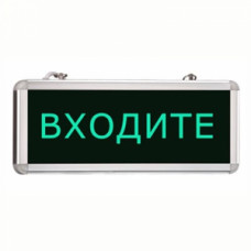 MBD-200 E04 световой указатель, Входите, Svetlon