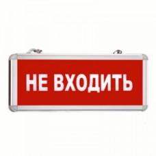 MBD-200 E20 световой указатель, Не входить, Svetlon