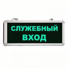 MBD-200M E21 аварийный светильник, Служебный вход, Svetlon